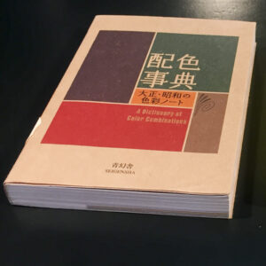 A Dictionary of Color Combinations, publisher SEIGENSHA, 2011